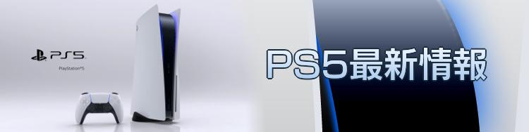 PS5速報・最新情報