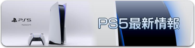 PS5記事下