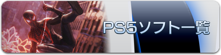 PS5ソフト一覧