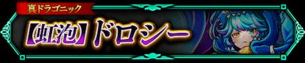 【虹泡】ドロシーのバナー