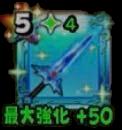 ダイの剣+