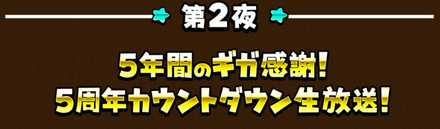 生放送バナー1.jpg