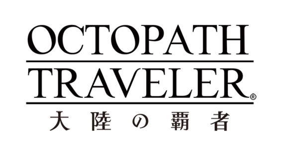 『OCTOPATH TRAVELER 大陸の覇者』 事前登録50万人突破で西木康智氏による新曲を公開! 次回9月18日(金)に新情報公開!