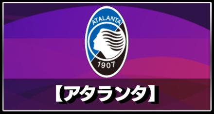チーム アタランタ.png
