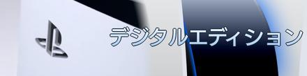 エディション プレステ 5 デジタル