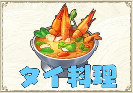タイ料理1.png