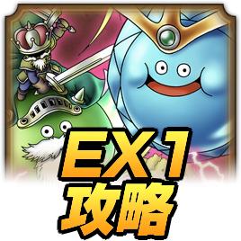 EX1攻略アイコン