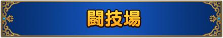 闘技場バナー