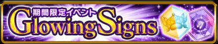 GlowingSigns