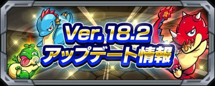 アップデート【Ver18.2】 バナー