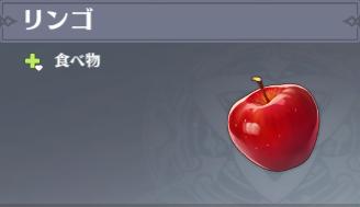 リンゴの入手場所と使い道