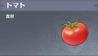 トマトの入手場所と使い道