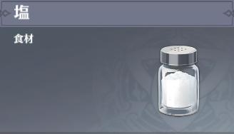 塩の入手場所と使い道