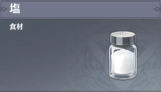How to Get Salt and Effects