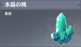 水晶の塊の入手場所と使い道