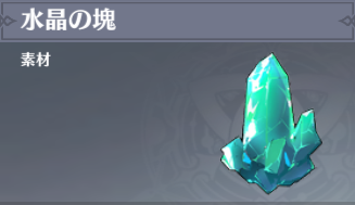 How to Get Crystal Chunk and Effects