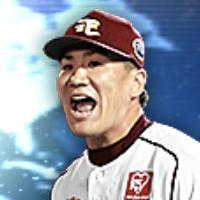 田中 大 プロスピ 将