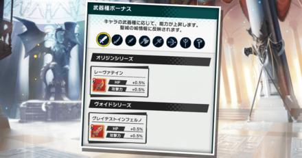武器種ボーナスが追加.png