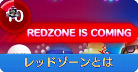 レッドゾーンとは