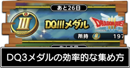 DQ3メダル