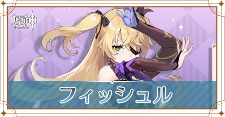 原 神 フィッシュ ル 聖 遺物 【原神】フィッシュルのおすすめビルド【Genshin】