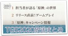 TGS2020情報まとめ.png