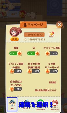 マイページ.png