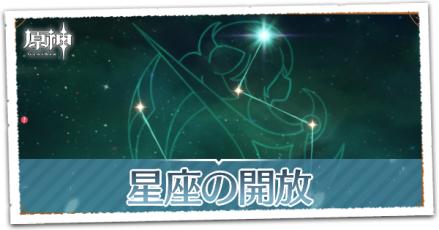 星座の開放