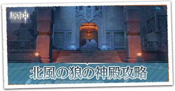 北風の狼の神殿アイキャッチ