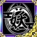 妖家紋の画像