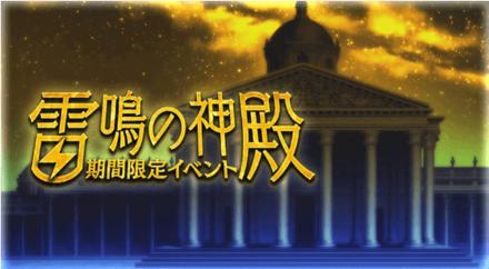 雷鳴の神殿イベントバナー.PNG