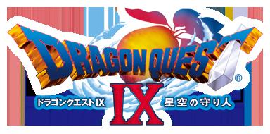 ドラクエ9 ゲームタイトル
