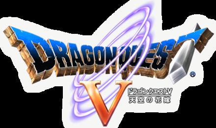 ドラクエ5 ゲームタイトル