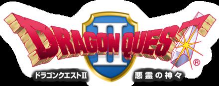 ドラクエ2 ゲームタイトル