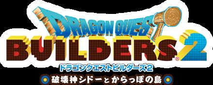 DQB2 ゲームタイトル
