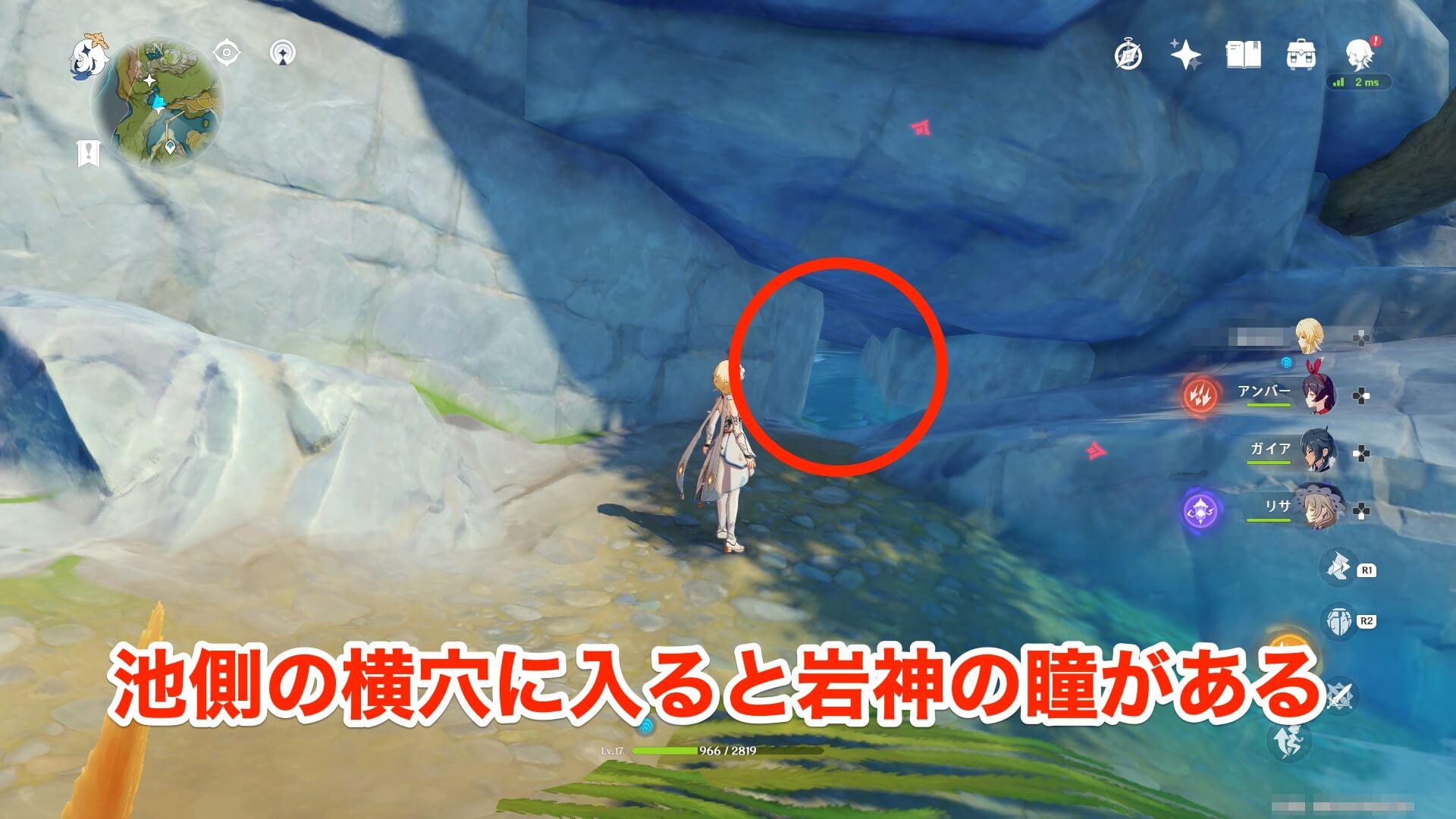 ④の岩神の瞳のとり方