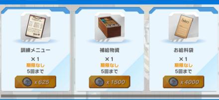 コインの効率的な集め方と使い道2