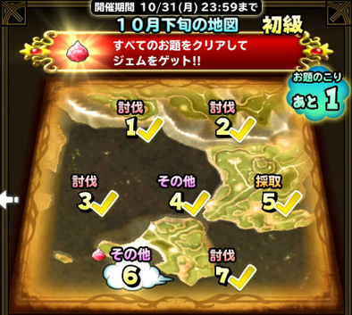 10月下旬の地図(初級)