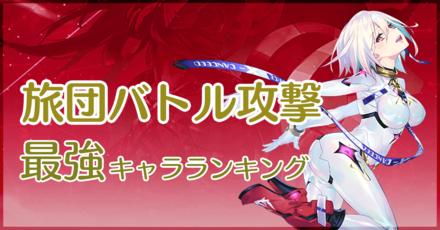 旅団バトル攻撃最強キャラランキング.png