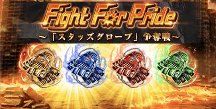 Fight For Pride