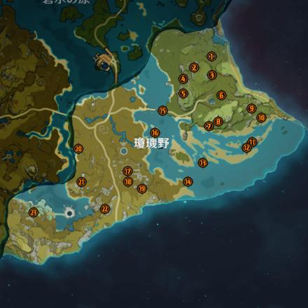 瓊璣野の岩神の瞳