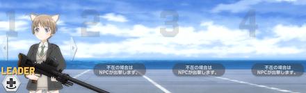 共闘任務.png