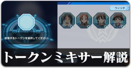 トークンミキサー解説.png