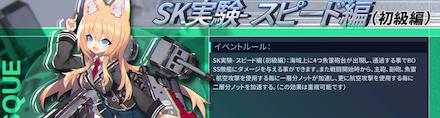 SK実験-スピード編.png