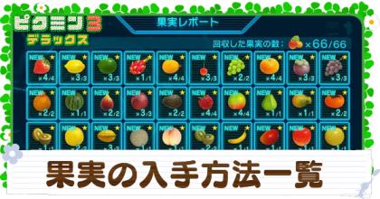 果実(食料)の入手方法一覧