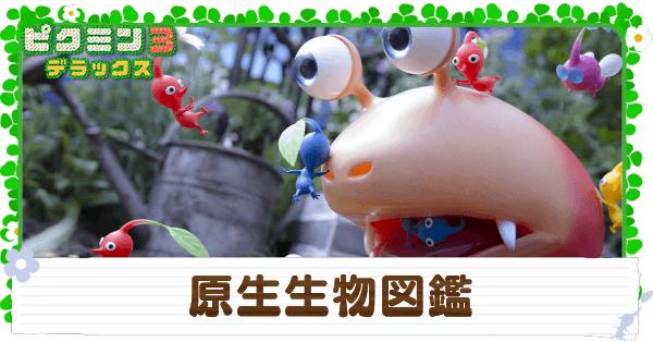 原生生物図鑑