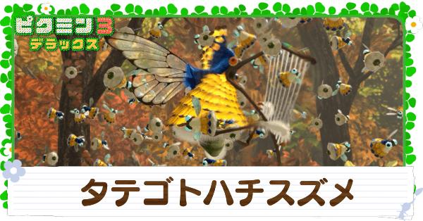 タテゴトハチスズメの倒し方と基本情報