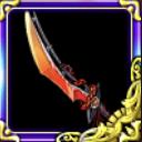 黒魔焔の剣の画像