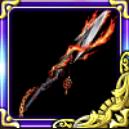 黒魔焔の槍の画像