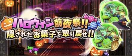 ハロウィン前夜祭!!隠されたお菓子を取り戻せ!!